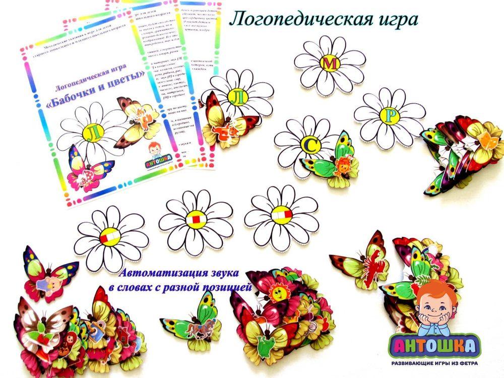 """Логопедическая игра """"Бабочки и цветы"""""""
