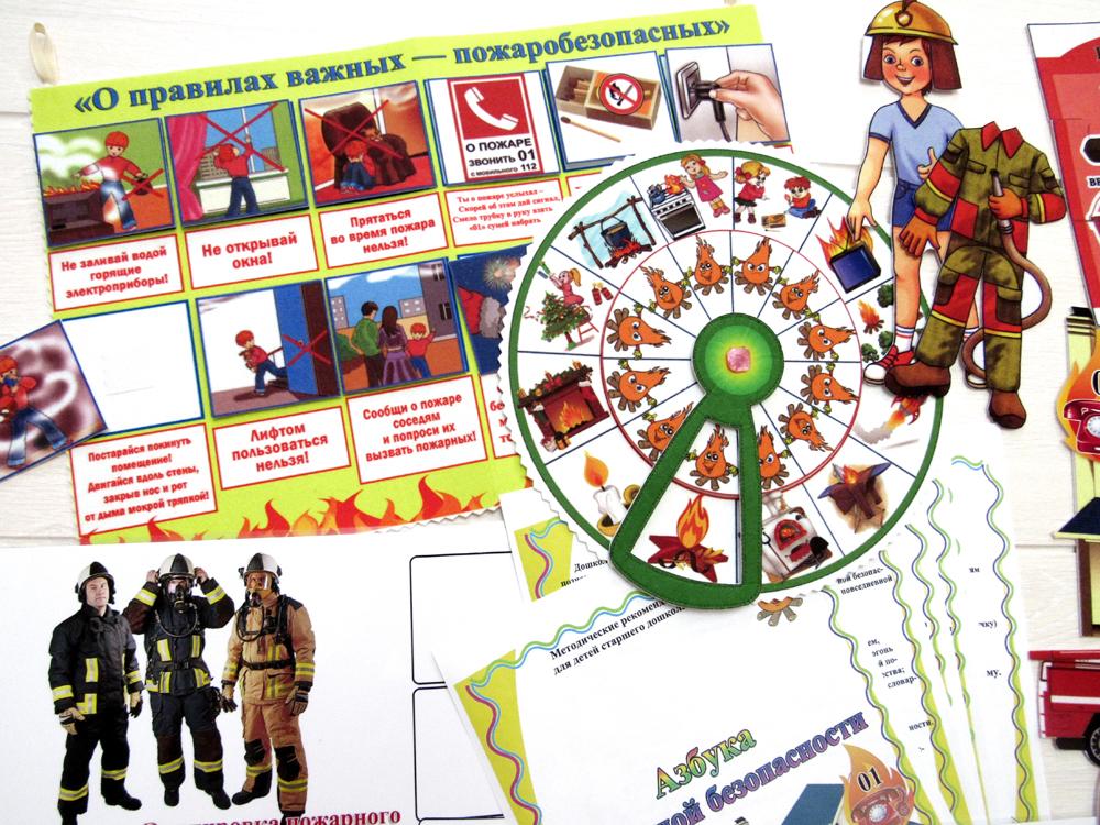 «Азбука пожарной безопасности»